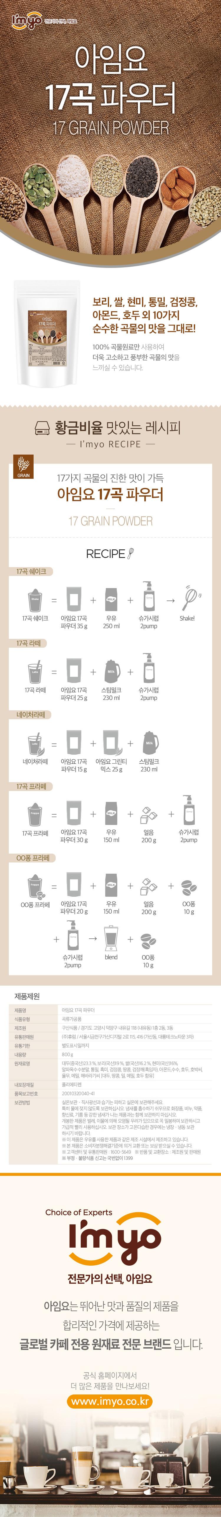 아임요 17가지 곡물 파우더 800g - 커피올데이, 12,500원, 음료/주스/생수, 주스/과즙
